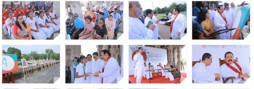 Prime Minister Rajapaksa Attends International Mother Language Day Celebration