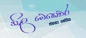 'Nilamehewara' today in Panduwasnuwara