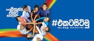 """Let's Stand together for the Country"" National Development Program - Gampaha District"