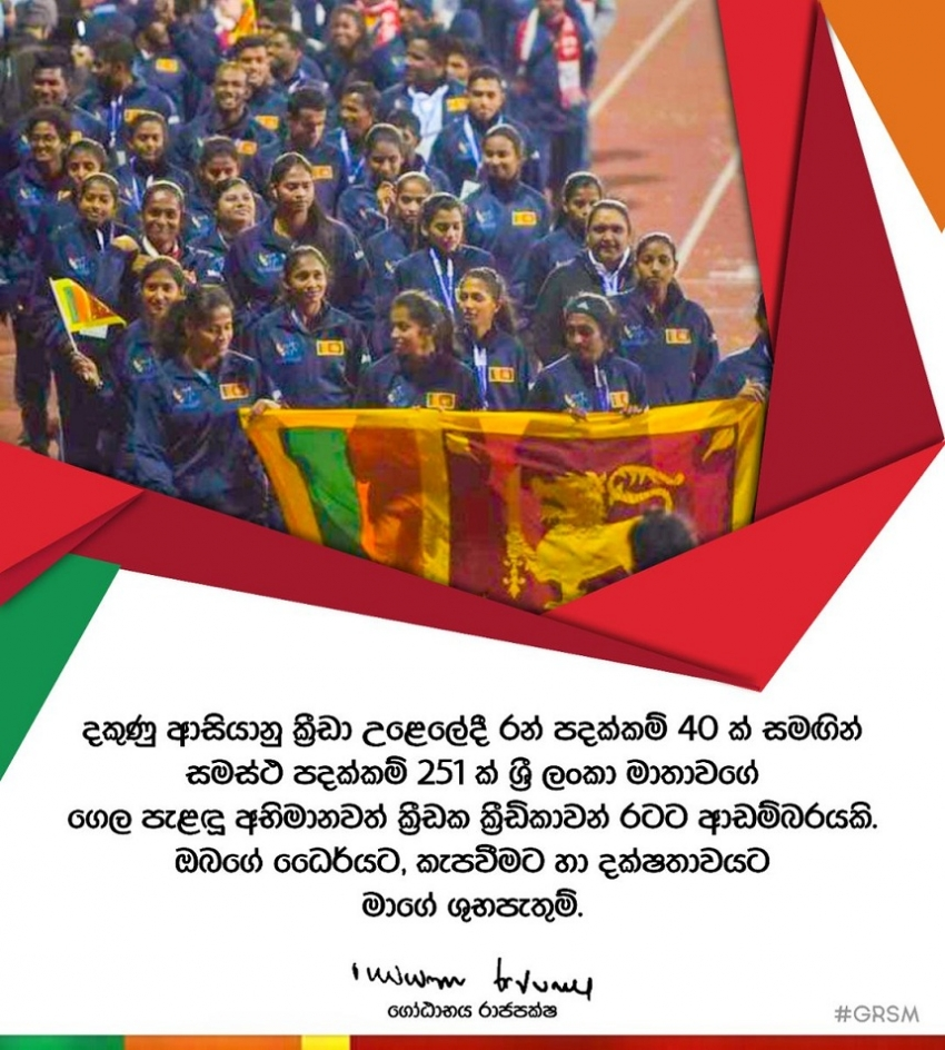 President  congratulates athletes who decorated the motherland  at the South Asian Games.