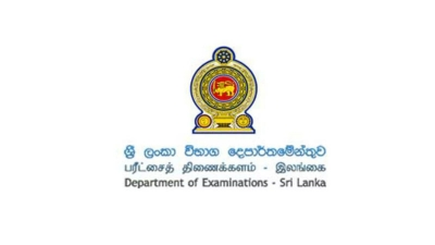 SeveralGovernment examinations postponed