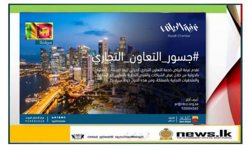Riyadh Chamber of Commerce lists Sri Lankan companies in their new online catalogue
