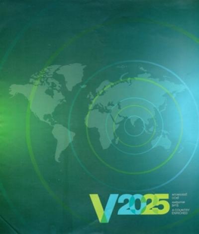 Vision 2025: People's Summary