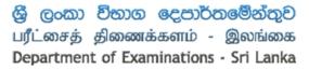 Public Management Assistant examination postponed