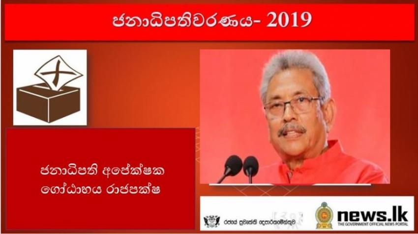 Polonnaruwa Postal Votes