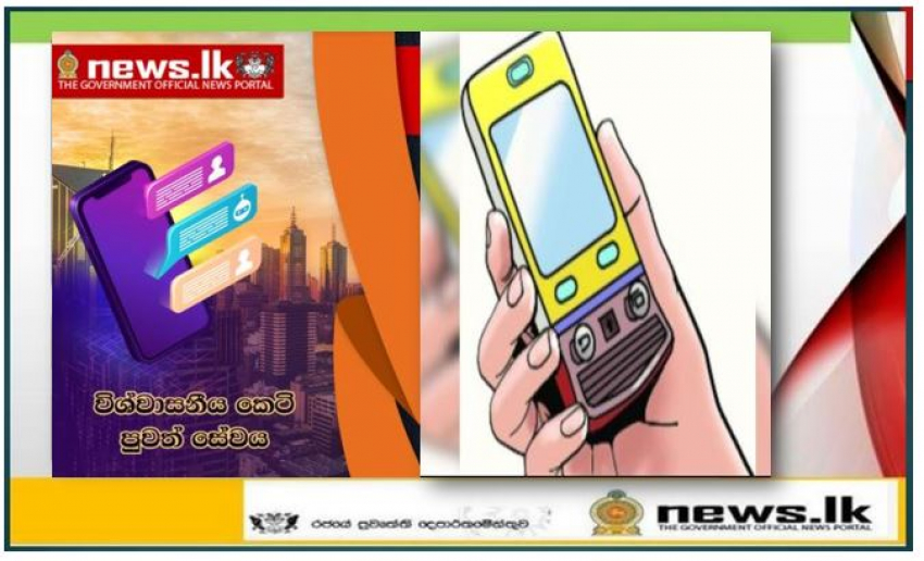 Government Official SMS News Alert service is activated