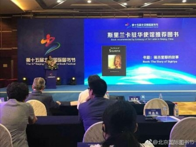 """The Story of Sigiriya"" introduced at Beijing Book Festival"